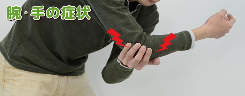腕・手の症状